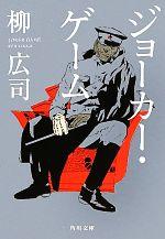 ジョーカー・ゲーム ジョーカー・ゲームシリーズ(角川文庫)(文庫)