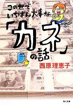 この世でいちばん大事な「カネ」の話(角川文庫)(文庫)