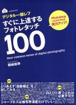 デジタル一眼レフすぐに上達するフォトレタッチ100(単行本)