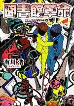 図書館革命 図書館戦争シリーズ4(角川文庫)(文庫)