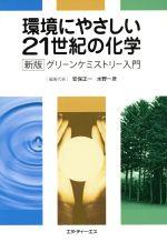環境にやさしい21世紀の化学(単行本)