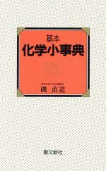 基本化学小事典(単行本)