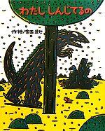 わたししんじてるの ティラノサウルスシリーズ(絵本の時間52)(児童書)