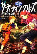 サーティーナイン・クルーズ 海賊の秘宝(9)(児童書)