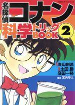 名探偵コナン 科学トリックBOOK(小学館ワンダーランドブックス)(2)(児童書)