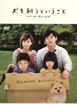 犬を飼うということ~スカイと我が家の180日~DVD-BOX(通常)(DVD)