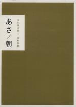 あさ/朝 ゆう/夕(全2冊セット)(特製ポストカード3枚、外箱付)(単行本)