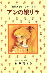 アンの娘リラ(赤毛のアン・シリーズ6)(児童書)
