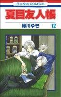 夏目友人帳(12)(花とゆめC)(少女コミック)