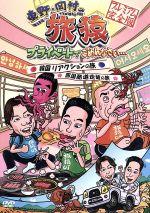東野・岡村の旅猿 プライベートでごめんなさい・・・韓国リアクションの旅&四国酷道走破の旅 プレミアム完全版(通常)(DVD)