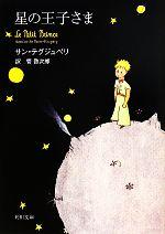 星の王子さま(角川文庫)(文庫)
