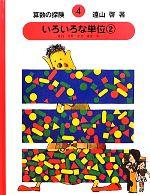 算数の探検-いろいろな単位(4)(児童書)