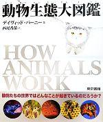 動物生態大図鑑(単行本)