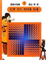 算数の探検-たす・ひく・かける・わる(1)(児童書)