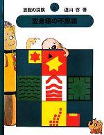 算数の探検-変身箱の不思議(6)(児童書)