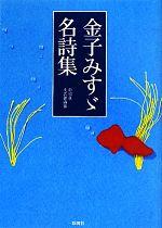金子みすゞ名詩集(文庫)