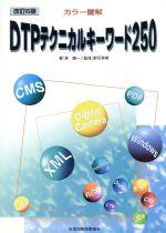 DTPテクニカルキーワード250 カラー図解 改訂8版(単行本)