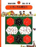 算数の探検-いろいろな単位(2)(児童書)