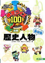 検定クイズ100 歴史人物 戦国編(ポケットポプラディア11)(児童書)