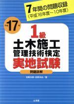 平17 1級土木施工管理技術検定実地試験問題詳解(単行本)
