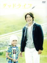 グッドライフ DVD-BOX(通常)(DVD)