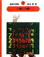 算数の探検-小数と分数(3)(児童書)