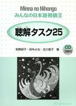 みんなの日本語 初級Ⅱ 聴解タスク25(単行本)