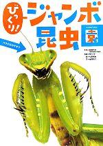 びっくり!ジャンボ昆虫園(児童書)