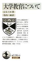 大学教育について(岩波文庫)(文庫)