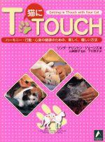 猫にT・touch ハーモニー・行動・心身の健康のための、新しく、優しい方法
