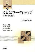 ことばワークショップ 言語を再発見する(開拓社言語・文化選書26)(単行本)
