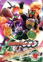 仮面ライダーOOO Volume9(通常)(DVD)