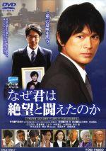 ドラマW スペシャル なぜ君は絶望と闘えたのか(通常)(DVD)
