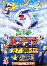 劇場版ポケットモンスター 幻のポケモン ルギア爆誕/ピカチュウたんけんたい(通常)(DVD)