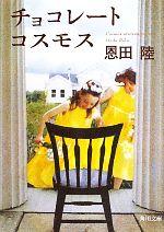 チョコレートコスモス(角川文庫)(文庫)