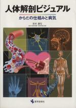 人体解剖ビジュアル からだの仕組みと病気(単行本)