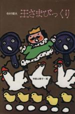 王さまびっくり(理論社名作の愛蔵版 ぼくは王さま4)(児童書)