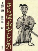 さらばおやじどの(大長編Lシリーズ)(児童書)
