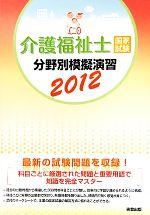 介護福祉士国家試験分野別模擬演習(2012)(単行本)