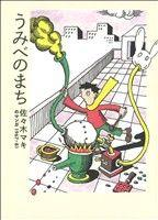 うみべのまち・佐々木マキのマンガ1967‐81(大人コミック)