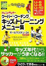 ジュニアサッカー クーバー・コーチング キッズのトレーニングメニュー集 ボールマスタリー34(DVD付)(単行本)