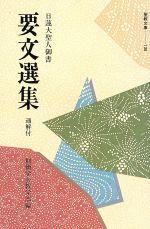 日蓮大聖人御書要文選集(聖教文庫)(文庫)