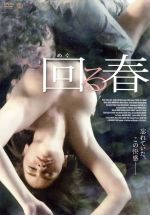 回る春(通常)(DVD)