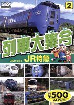 列車大集合2 JR特急(DVD)