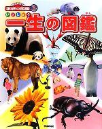 一生の図鑑(ニューワイド学研の図鑑i)(児童書)