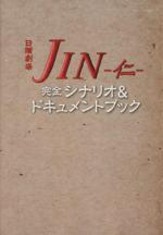 JIN-仁-完全シナリオ&ドキュメントブック(単行本)