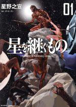 星を継ぐもの(1)(ビッグCスペシャル)(大人コミック)