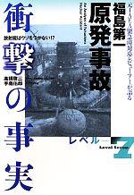 福島第一原発事故衝撃の事実 元IAEA緊急時対応レビューアーが語る(単行本)