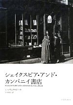 シェイクスピア・アンド・カンパニイ書店