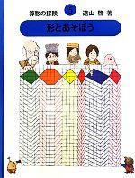 算数の探検-形とあそぼう(5)(児童書)